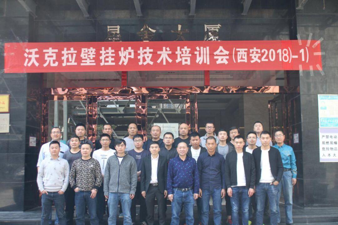 2018西部沃克拉经销商壁挂炉技术培训在西安完美落幕!