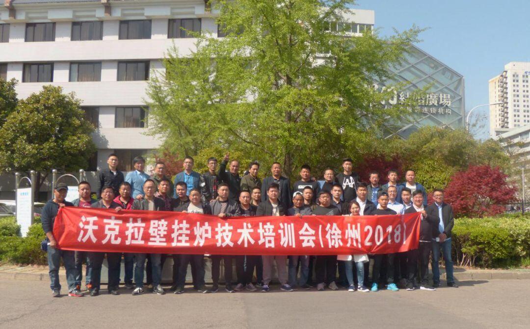 2018东区沃克拉经销商壁挂炉技术培训会在徐州圆满结束