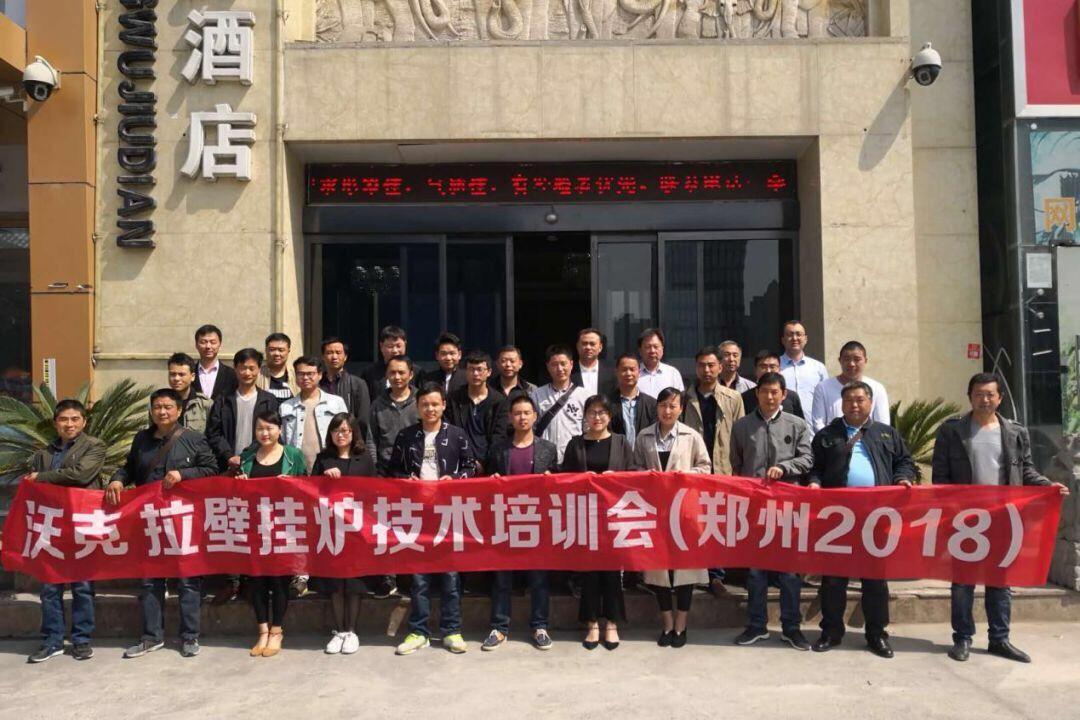 2018沃克拉经销商壁挂炉技术培训会(郑州场)圆满落幕